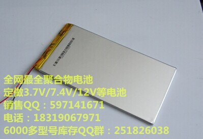 Flat battery 3.7V 2848128 3000mAh lithium polymer battery domestic flat battery(China (Mainland))