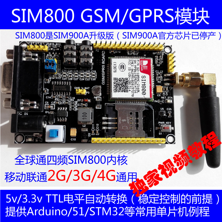 SIM800 GPRS GSM module development learning board 51 STM32(China (Mainland))