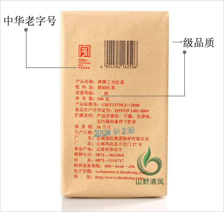 500g Fengqing black tea yunnan dianhong tea first level congou black tea 500 g health care