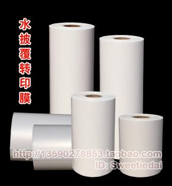 Blank Hydrographic Printing Film - 1 roll size 0.42*80m - For inkjet printer -water transfer printing film-PVA material film(China (Mainland))