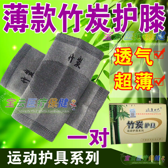 Special kneepad warm kneepad bamboo thin air conditioning protective sports equipment stovepipe warm arthritis arthritis(China (Mainland))