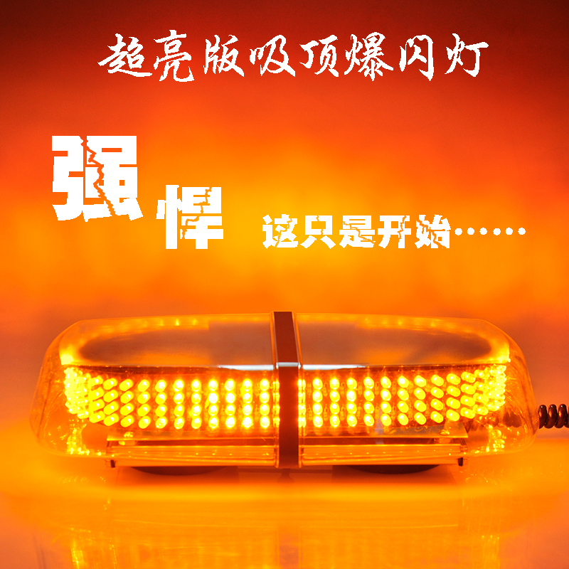 DC12V-24V led lightbar 240 LED 20W Beacon light with Magnets Emergency Strobe Light bar 8 clolors LED warning Light(China (Mainland))