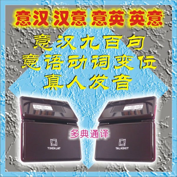 Italian Spanish English honorable person emits sound more than 12 countries to talk the small language electronic dictionary(China (Mainland))