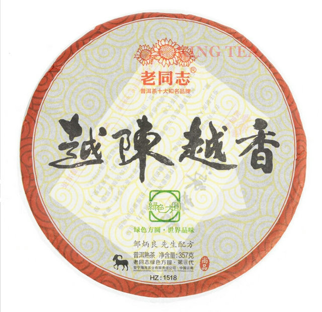 Здесь можно купить  2015 AnNing HaiWan LaoTongZhi ( YueChenYueXiang ) Beeng Cake 357g Yunnan MengHai Organic Pu