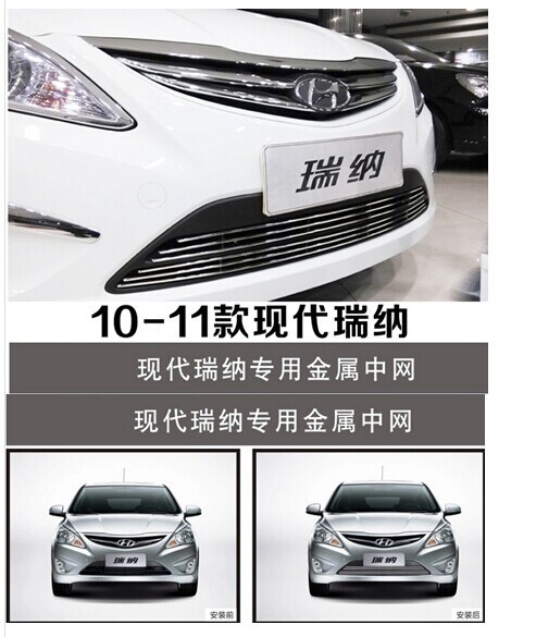 Фотография Free shipping,High quality stainless steel Front Grille Around Trim Racing Grills Trim For 2010-2011 Hyundai Verna/Solaris