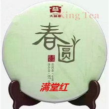 2015 TAE TEA  DaYi ( ChunYuan Spring Round )  Bing Cake Beeng  357g Yunnan Pu'er Raw Tea Sheng Cha Weight Loss Slim Beauty
