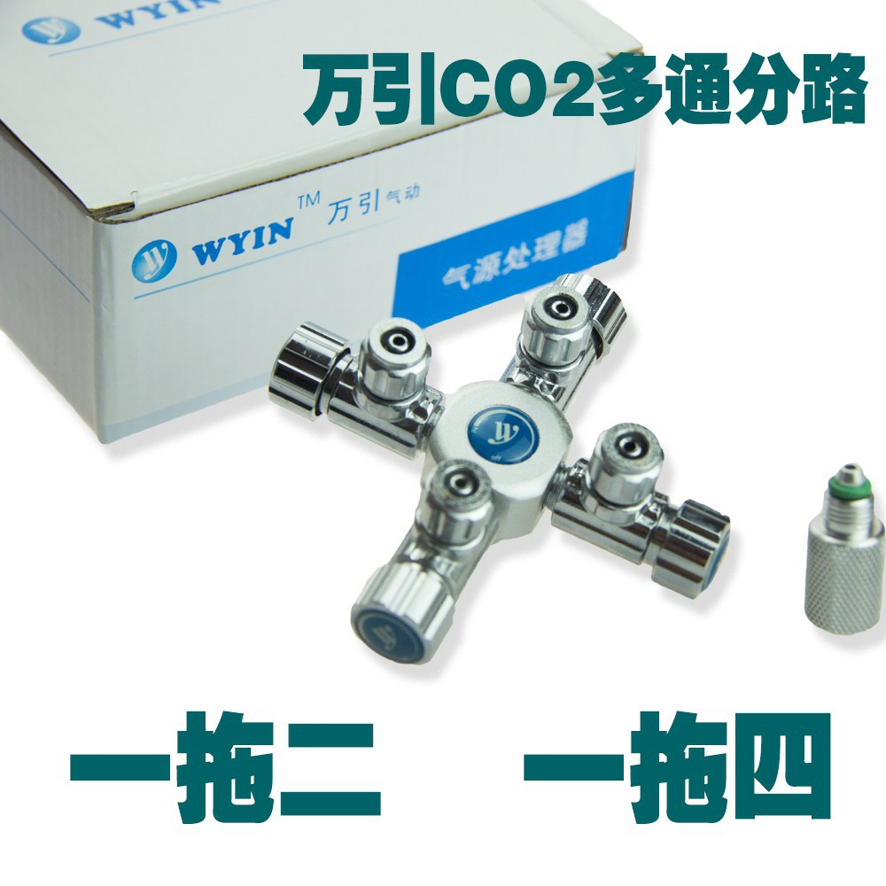 Wan cited multi-way splitter one point over twenty-four grass aquarium fish tank equipment Co2 carbon dioxide cylinders table ac(China (Mainland))
