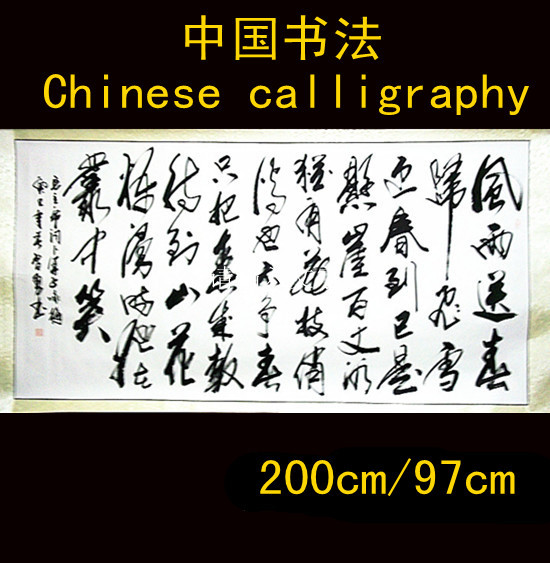 Chinese painting handwritten calligraphy banner in