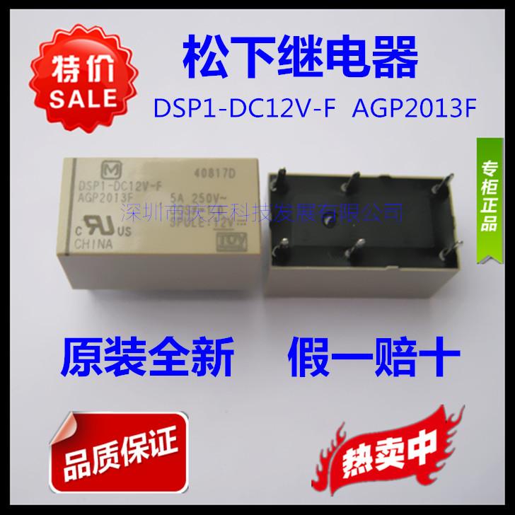 Cheap original brand new. power relays DSP1-DC12V-F,DSP1-DC12V,AGP2013F(China (Mainland))