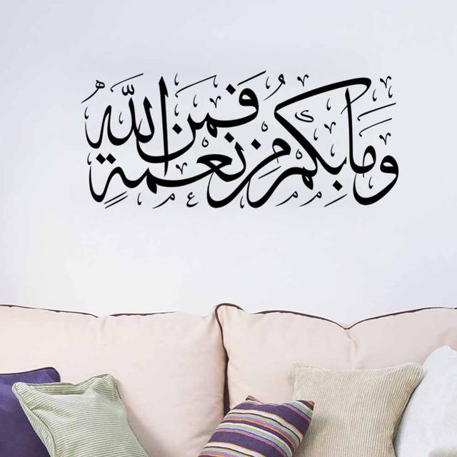 Исламский проект для дома стена наклейки искусство винил отличительные знаки мусульманский стена декор 588 домашнее украшение