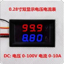 Free Shipping DC 0-100V 10A Voltmeter Ammeter Red+ Blue LED Amp Dual Digital Volt Meter Gauge LED display(China (Mainland))