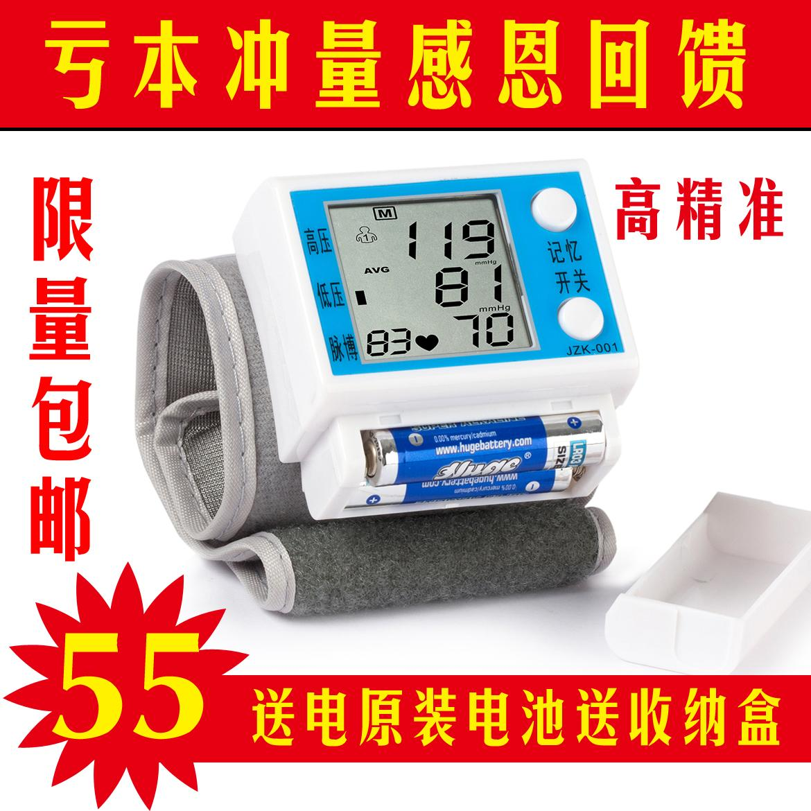 Household electronic blood pressure meter wrist length household fully-automatic blood pressure meter blood pressure device(China (Mainland))