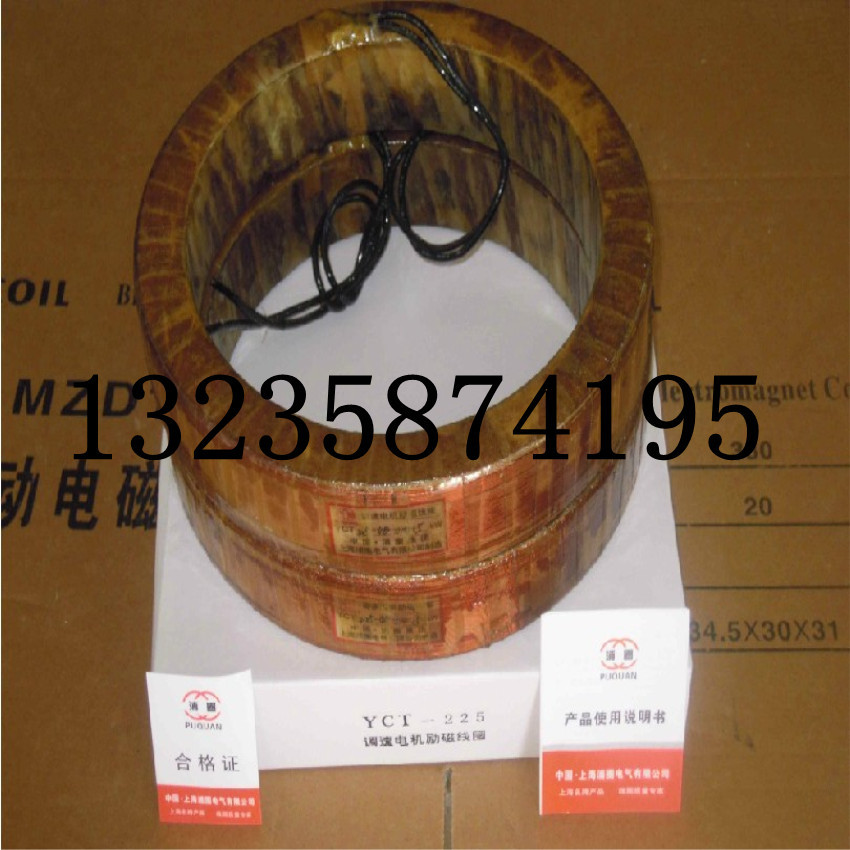 YCT-225-4B-15KW speed motor excitation coil of copper to ensure full customization of various sizes certification(China (Mainland))
