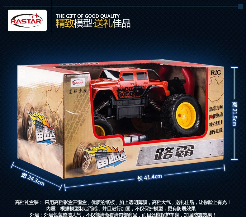Free Shipping Rastar 59100 1/18 Off Roader RC Large Car Monster Truck Remote Control Toy Crash Buggy ORV Vehicle Climbing SUV