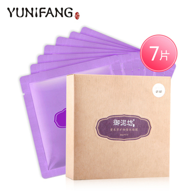 YUNIFANG Lavender Soothing Claming Silk Mask 30ml*7 Botanical essence reduce irritation and redness best for sensitive skin(China (Mainland))