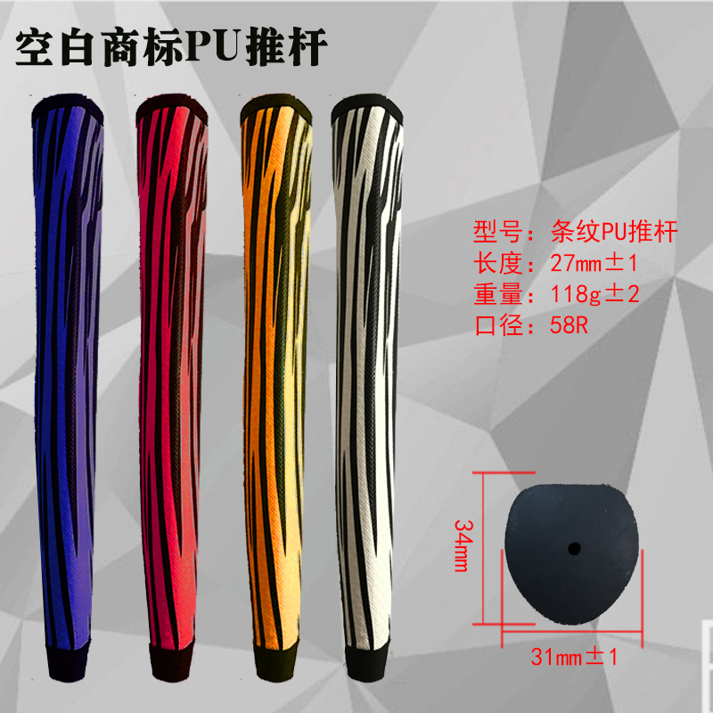 Overstretches rubber inner tube PU golf putter grip customize oem(China (Mainland))