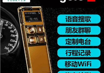$ Levy goloZ car mp3 player song for voice chat FI F transmitting mobile medical vehicle(China (Mainland))