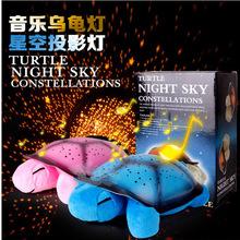 1pc Creative Turtle LED Night Light Luminous Plush Toys Music Star Lamp Projector Toys for Baby Sleep(China (Mainland))