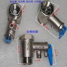 water heater parts water heater valve safety valve(China (Mainland))