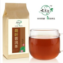 200g Superior Grade Purer lotus Tea, for anti-aging and resisting tired as well as losing weight, in simple bag Packing
