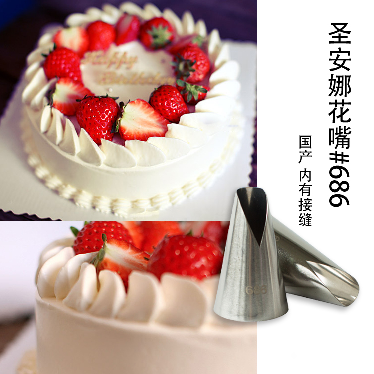 #686 Decorating Mouth Cream Decorating Tip Stainless Steel Icing Nozzle Cake & Cupcake Decorating Baking & Pastry Tools