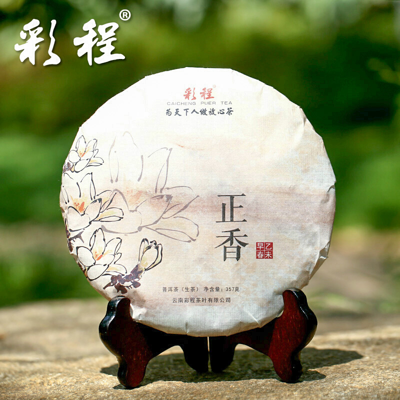 Choi Cheng 2015 spring sweet Puer Tea tea raw tea cake seven grams of 357 trees in Yunnan<br><br>Aliexpress
