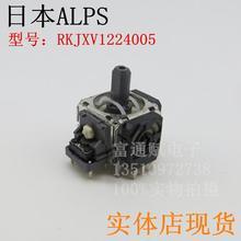 Original new 100% Japan , game console PS4 joystick potentiometer 3D rocker RKJXV1224005 B10K to send the cap(China (Mainland))