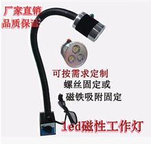 9W 24V-110V 220V low price soft rod magnetic base high power  led CNC machine light  /work table lamp / milling machine Light(China (Mainland))