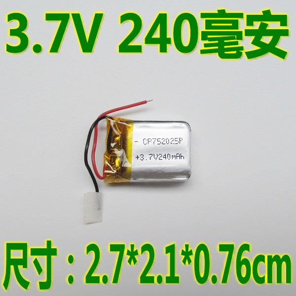 3pcs Mini remote control helicopter children's electric toy accessories battery 240mAh 3.7V 240 Ma(China (Mainland))