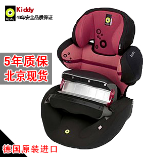 German kiddies children baby car seat isofix latch almighty 0 to 4 years old(China (Mainland))