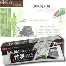 charcoal toothpaste whitening black toothpaste bamboo charcoal toothpaste oral hygiene tooth paste(China (Mainland))
