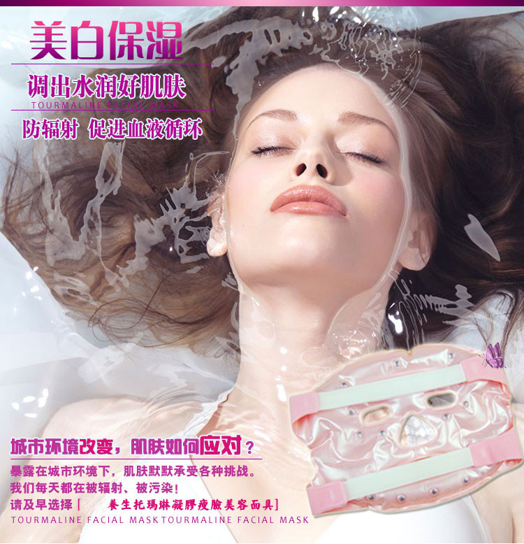 2016 Hot sale Tourmaline Gel gel magnet mask Facial Slimming Beauty massage face Mask thin Face remove pouch Health Care()