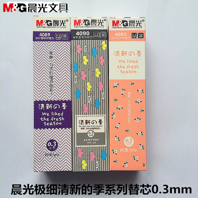 The morning fresh of season fine students neutral refill office financial 0.3MM pen core needle(China (Mainland))