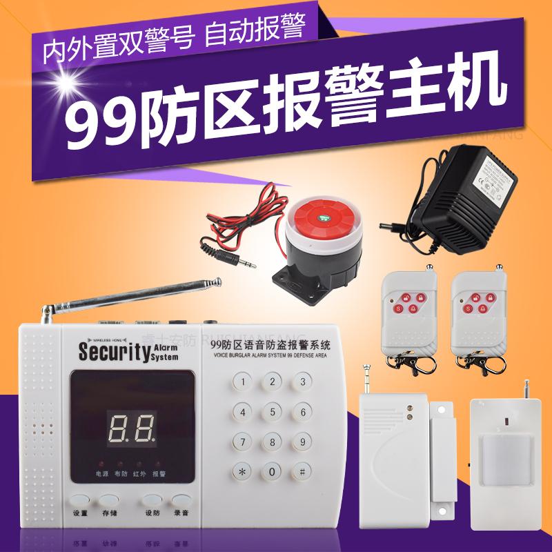 Intelligent telephone shop burglar alarm infrared alarm host wireless home home security system(China (Mainland))
