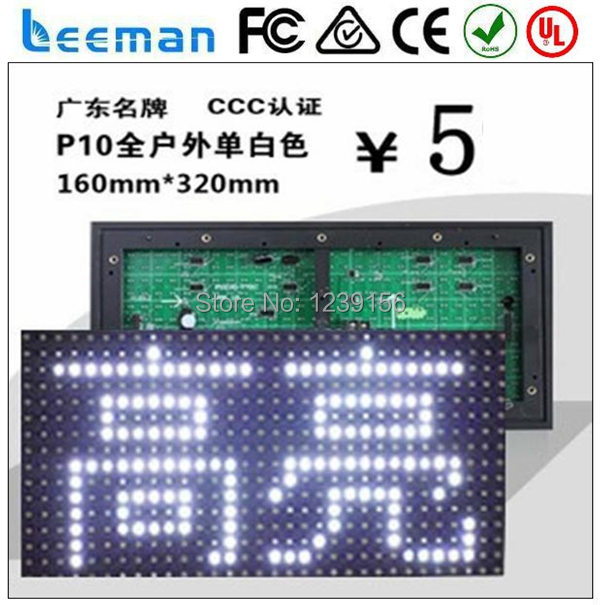 2018 2017 Leeman LED Display - led display P10 outdoor information board running message text panel led display module(China (Mainland))