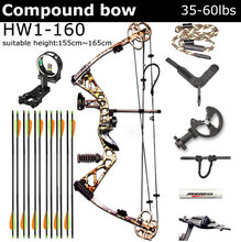 2014 HW1-160 New Hunting bow&arrow set,  hunting bow,bow and arrow set, archery set,compound bow  arco e flecha