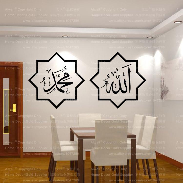Achetez en gros l 39 islam arabe en ligne des grossistes l for Decoration maison islam