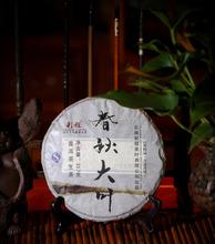 357g Chinese raw puer tea pu erh yunnan pu erh tea puer premium pu er tea