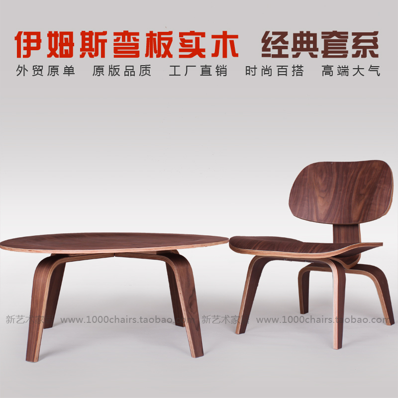 Eames bentwood chairs chaise lounge sofa chair stool soft for Chaise eames original