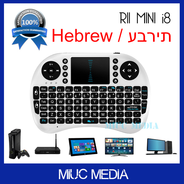 Israel Hebrew language keyboard 2.4G Rii i8 wireless mini keyboard touch pad airfly mouse for tv box tablet mini pc ps3(China (Mainland))