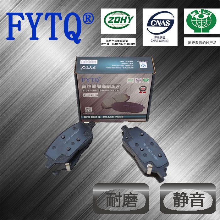 FYTQ brake pads fit for Buick Excelle rear brake pad stable security and low dust(China (Mainland))