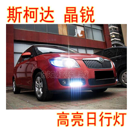 Здесь можно купить  Hot selling! skoda Fabia Daytime running lights! High Quality Fabia DRL / Waterproof LED fog lights!Free shipping!!  Автомобили и Мотоциклы