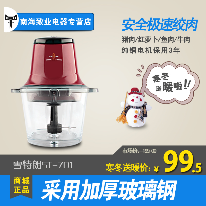 Stelang st-701 household electric multifunctional meat mixer baby food supplement cooking machine(China (Mainland))