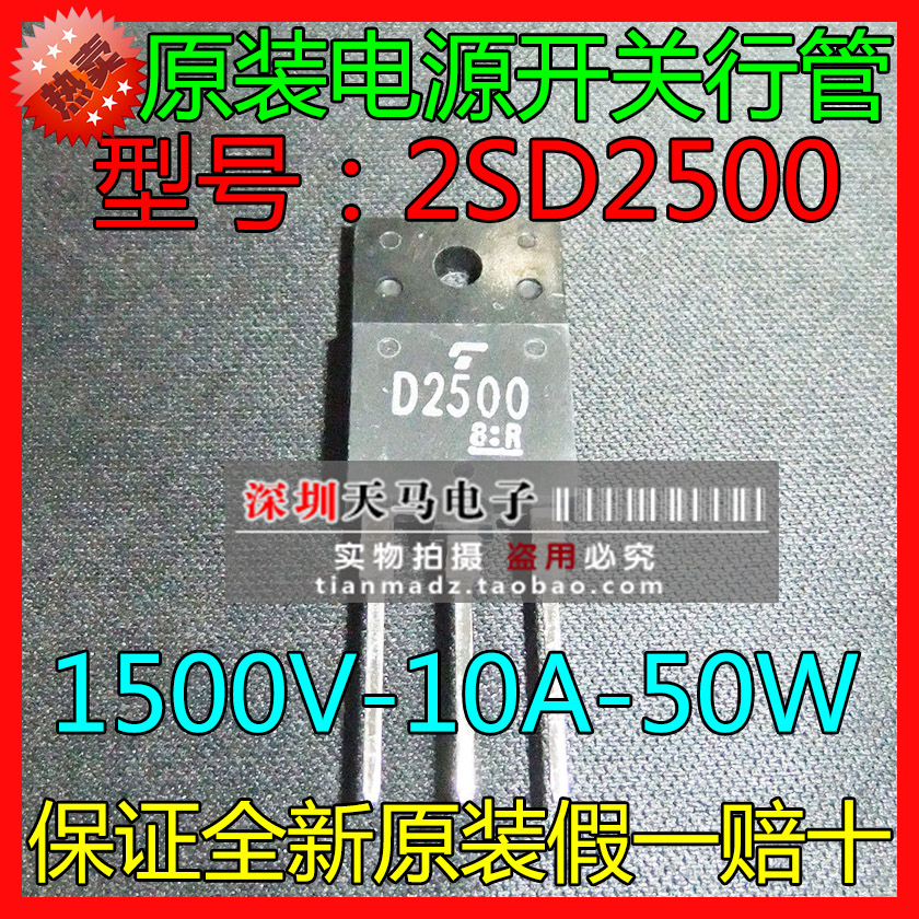 2 sd2500 D2500 original TV new manager--TMDZ2(China (Mainland))