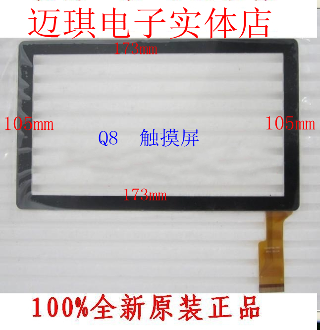 SWCTP07065-FPC external screen 7 -inch touch screen of the touch screen is easy to ARMI7 full-Chi A13(China (Mainland))