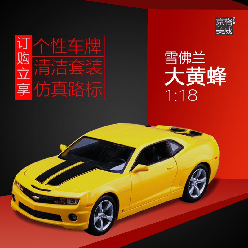 For 1:18 Maisto hornet alloy model car gift bag mail selling gift Free shipping(China (Mainland))