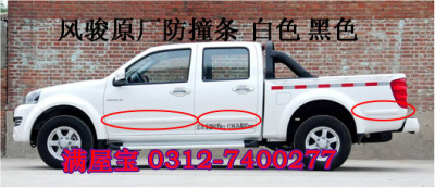 The Great Wall Wingle Wingle Europe version door scuff strip original white black paint with modifications(China (Mainland))