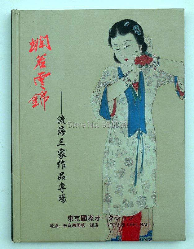 auction catalog Chinese painting ZHANG DAQIAN PU XINYU RU HUANG JUNBI WU CHANGSHUO book<br><br>Aliexpress