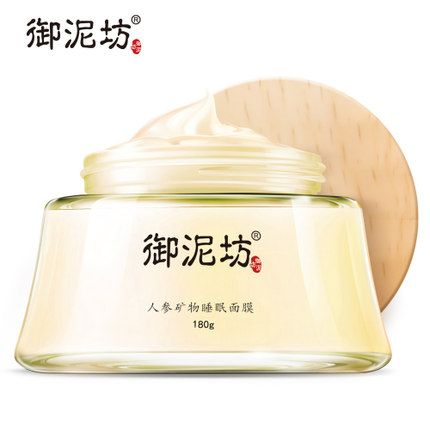 face care YUNIFANG GINSENG SLEEPING/OVERNIGHT  MASK mineral silk anti-wrinkle anti-aging hydrating moisturizing<br><br>Aliexpress