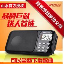 Sansui/ landscape A47 portable card mini speaker MP3 audio player old Walkman radio
